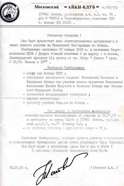 Всесоюзная Конференция Айкидо
