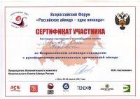 Aikido Forum Yalta 06
